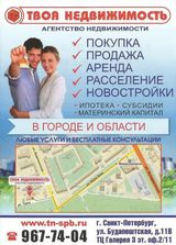 Агентство Твоя Недвижимость, фото №5