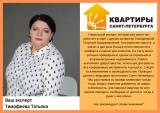 Агентство Квартиры Санкт-Петербурга, фото №5