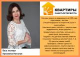 Агентство Квартиры Санкт-Петербурга, фото №3