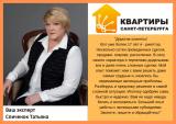 Агентство Квартиры Санкт-Петербурга, фото №2