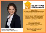 Агентство Квартиры Санкт-Петербурга, фото №1
