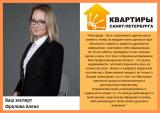 Агентство Квартиры Санкт-Петербурга, фото №7