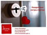 Агентство Home estate, фото №1