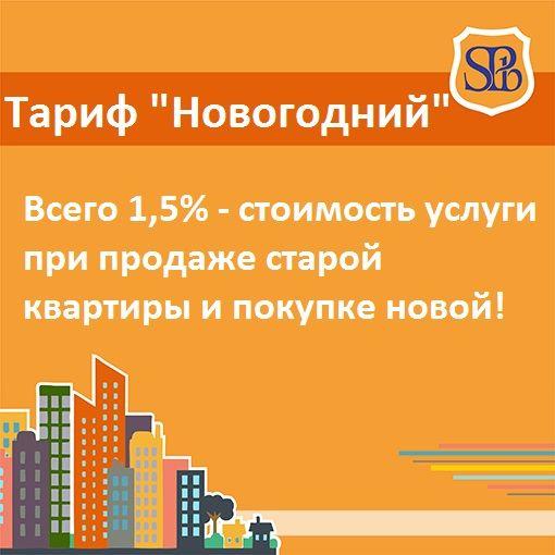 Агентство Недвижимость СПб, фото №2